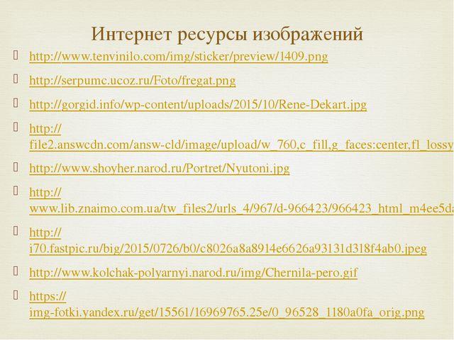 http://www.tenvinilo.com/img/sticker/preview/1409.png http://serpumc.ucoz.ru/...