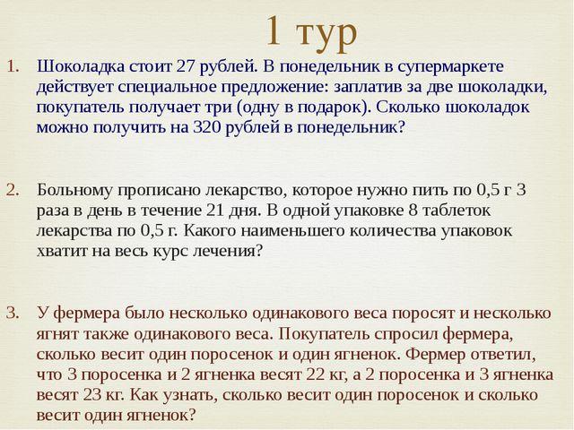 Шоколадка стоит 27 рублей. В понедельник в супермаркете действует специальное...