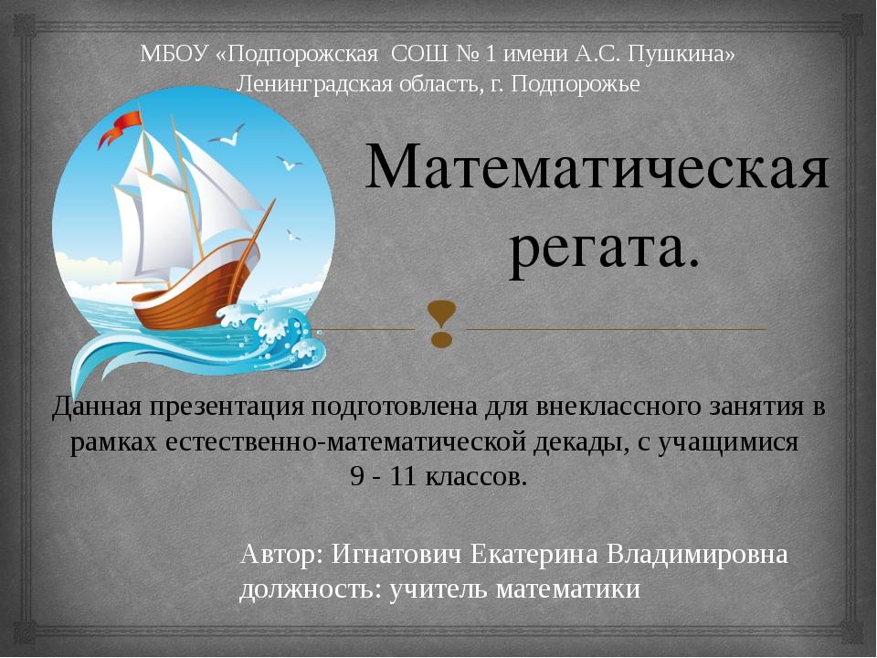 Математическая регата. МБОУ «Подпорожская СОШ № 1 имени А.С. Пушкина» Ленингр...