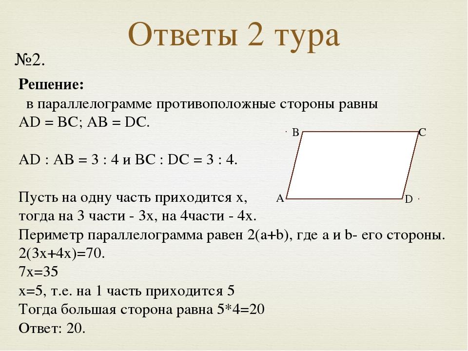 Ответы 2 тура №2. Решение: в параллелограмме противоположные стороны равны АD...