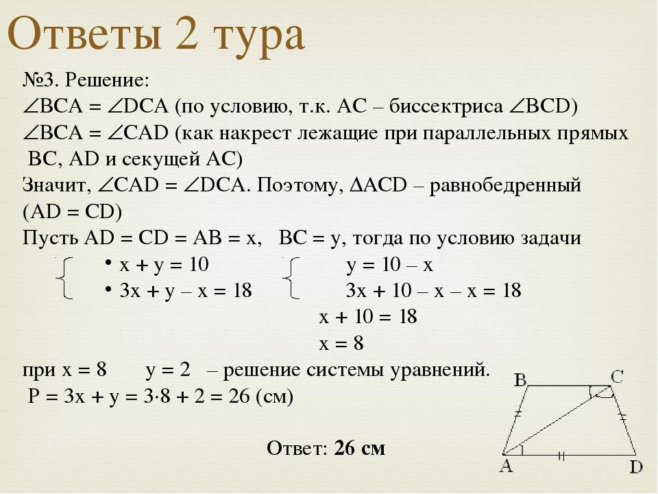 Ответы 2 тура №3. Решение: ВСА = DCA (по условию, т.к. АС – биссектриса BC...