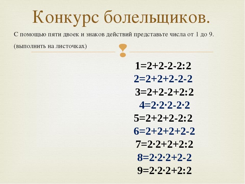 С помощью пяти двоек и знаков действий представьте числа от 1 до 9. (выполнит...