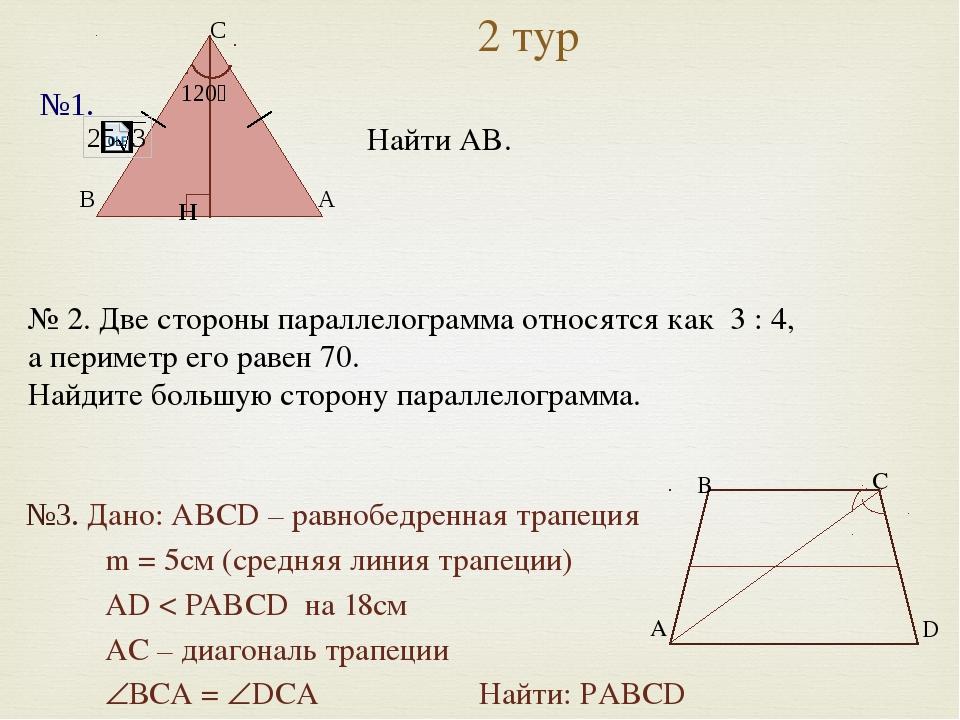 №1. 2 тур №3. Дано: ABCD – равнобедренная трапеция m = 5см (средняя линия тра...