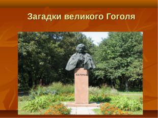 Загадки великого Гоголя