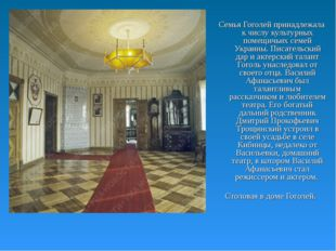 Семья Гоголей принадлежала к числу культурных помещичьих семей Украины. Писа