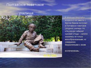 В 1818 году Николай в возрасте 9 лет вместе с братом Иваном поступает в Полта