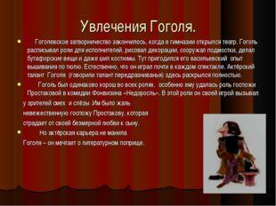 Увлечения Гоголя. Гоголевское затворничество закончилось, когда в гимназии от