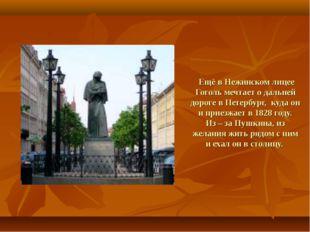 Ещё в Нежинском лицее Гоголь мечтает о дальней дороге в Петербург, куда он и