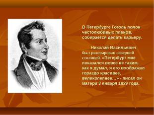 В Петербурге Гоголь полон честолюбивых планов, собирается делать карьеру. Ник