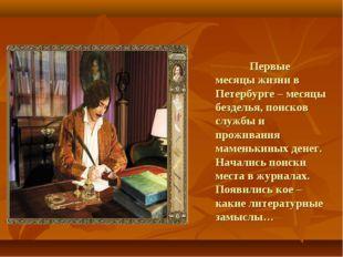 Первые месяцы жизни в Петербурге – месяцы безделья, поисков службы и прожива