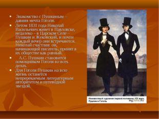 Знакомство с Пушкиным – давняя мечта Гоголя. Летом 1831 года Николай Василье
