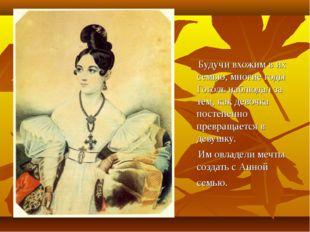 Будучи вхожим в их семью, многие годы Гоголь наблюдал за тем, как девочка по