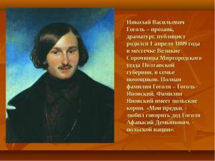 Николай Васильевич Гоголь – прозаик, драматург, публицист родился 1 апреля 18