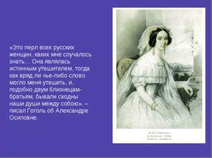 «Это перл всех русских женщин, каких мне случалось знать… Она являлась истинн