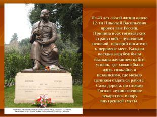 Из 43 лет своей жизни около 12-ти Николай Васильевич провел вне России. Причи