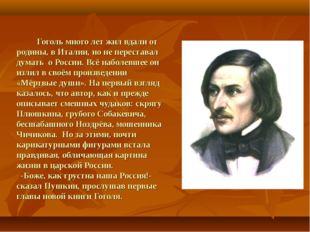 Гоголь много лет жил вдали от родины, в Италии, но не переставал думать о Ро