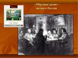 «Мёртвые души» - поэма о России