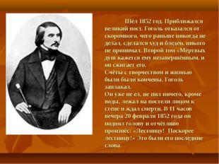 Шёл 1852 год. Приближался великий пост. Гоголь отказался от скоромного, чего