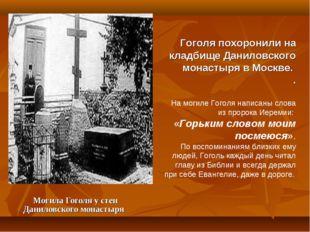 Могила Гоголя у стен Даниловского монастыря Гоголя похоронили на кладбище Да
