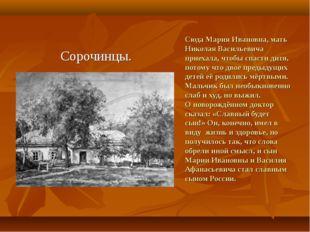 Сюда Мария Ивановна, мать Николая Васильевича приехала, чтобы спасти дитя, по
