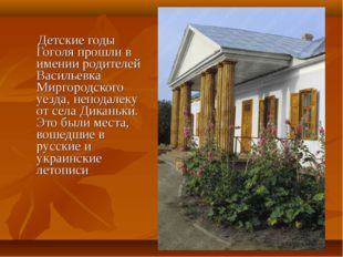 Детские годы Гоголя прошли в имении родителей Васильевка Миргородского уезда
