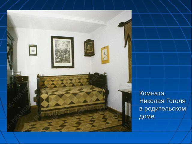 Комната Николая Гоголя в родительском доме