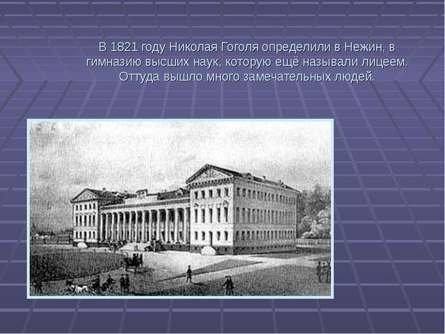 В 1821 году Николая Гоголя определили в Нежин, в гимназию высших наук, котор...