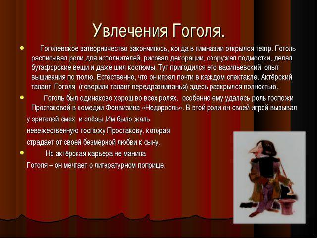 Увлечения Гоголя. Гоголевское затворничество закончилось, когда в гимназии от...