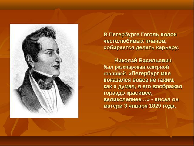 В Петербурге Гоголь полон честолюбивых планов, собирается делать карьеру. Ник...