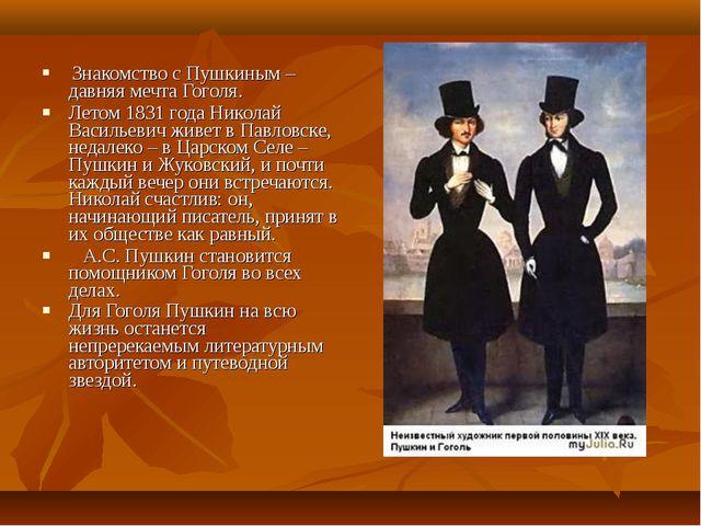 Знакомство с Пушкиным – давняя мечта Гоголя. Летом 1831 года Николай Василье...