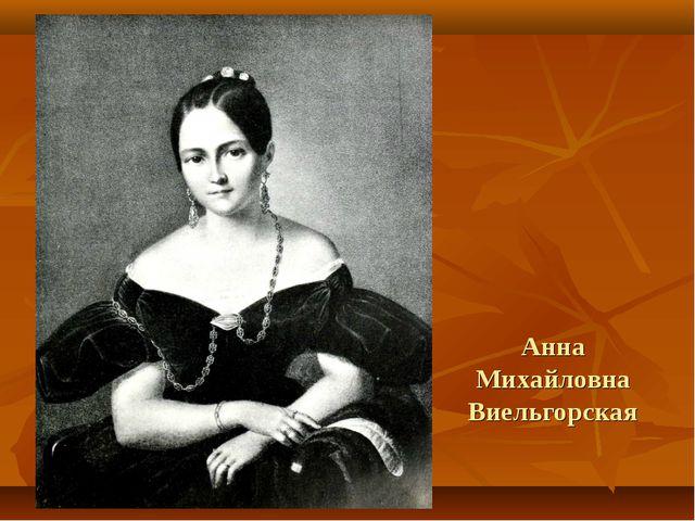 Анна Михайловна Виельгорская