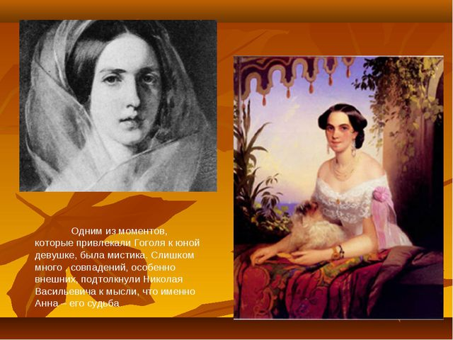 Одним из моментов, которые привлекали Гоголя к юной девушке, была мистика. С...
