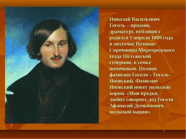 Николай Васильевич Гоголь – прозаик, драматург, публицист родился 1 апреля 18...