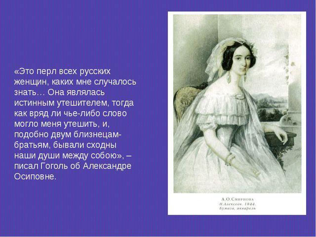 «Это перл всех русских женщин, каких мне случалось знать… Она являлась истинн...