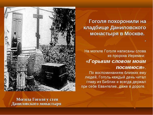 Могила Гоголя у стен Даниловского монастыря Гоголя похоронили на кладбище Да...