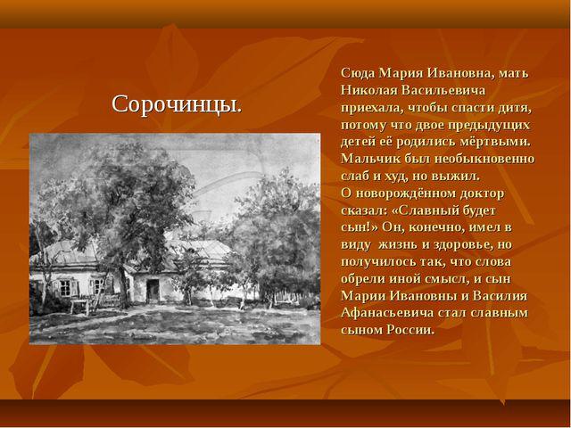 Сюда Мария Ивановна, мать Николая Васильевича приехала, чтобы спасти дитя, по...