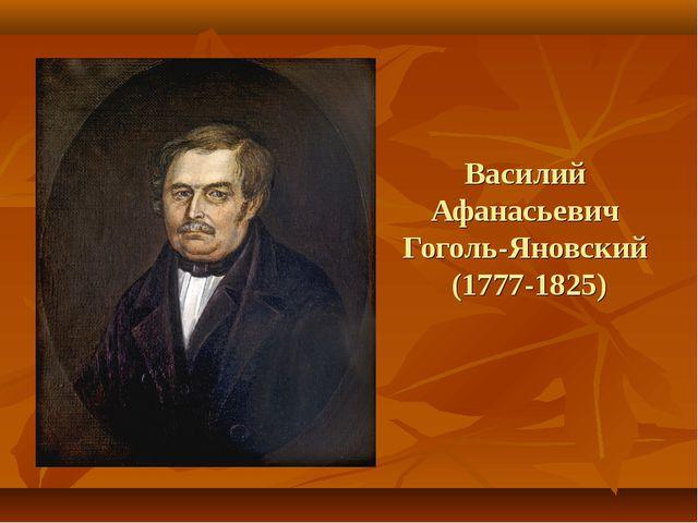 Василий Афанасьевич Гоголь-Яновский (1777-1825)