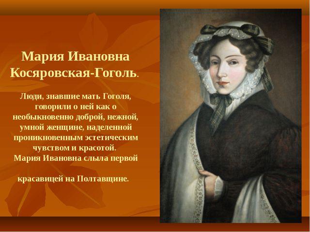 Мария Ивановна Косяровская-Гоголь. Люди, знавшие мать Гоголя, говорили о ней...