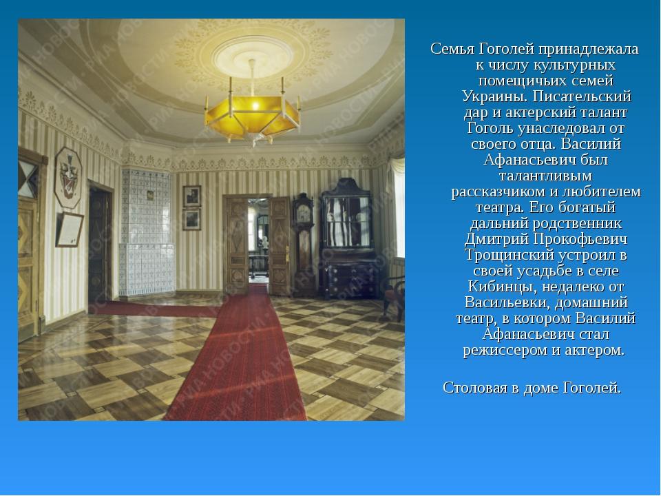 Семья Гоголей принадлежала к числу культурных помещичьих семей Украины. Писа...