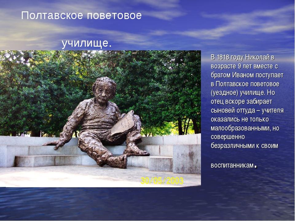 В 1818 году Николай в возрасте 9 лет вместе с братом Иваном поступает в Полта...