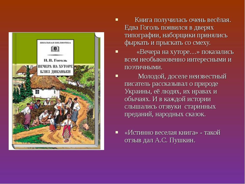 Книга получилась очень весёлая. Едва Гоголь появился в дверях типографии, на...
