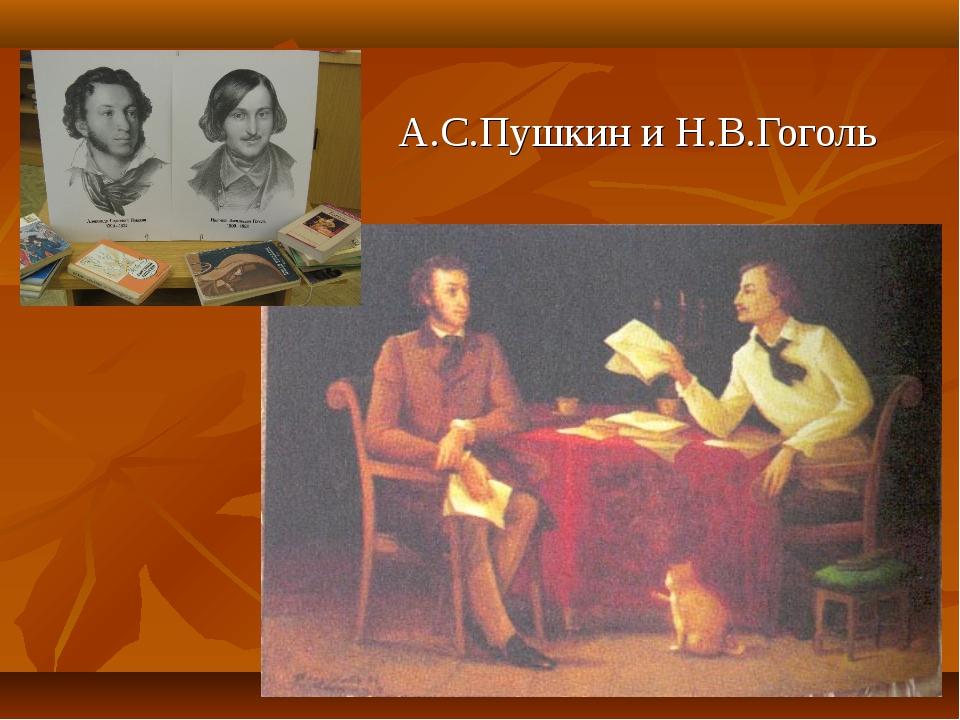 А.С.Пушкин и Н.В.Гоголь
