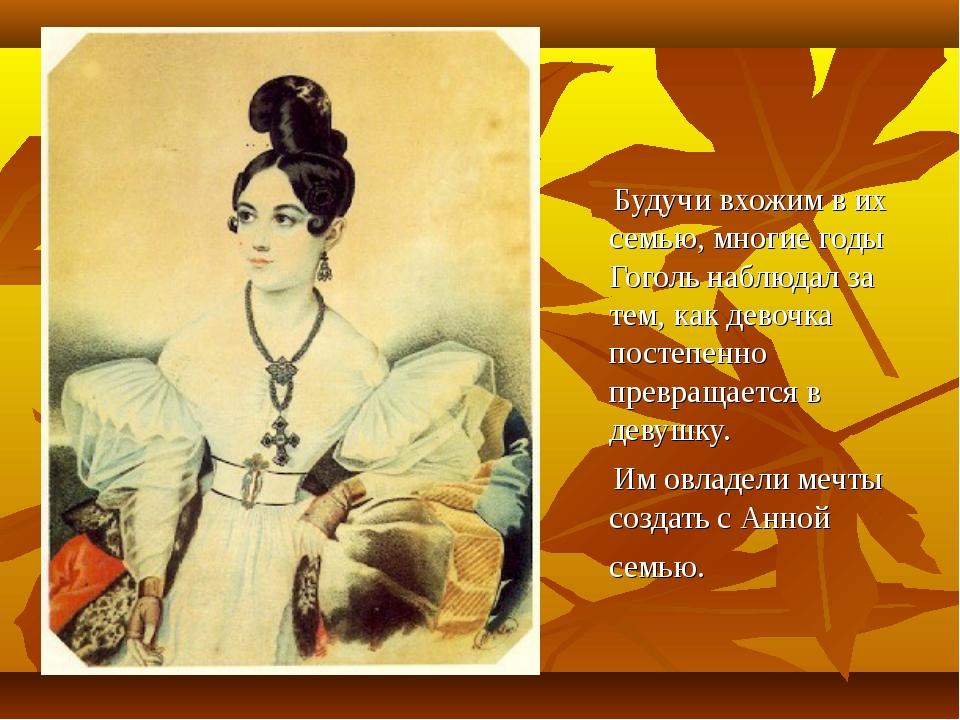 Будучи вхожим в их семью, многие годы Гоголь наблюдал за тем, как девочка по...