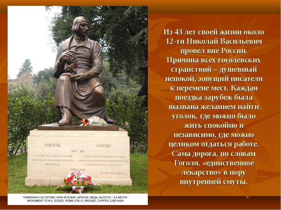Из 43 лет своей жизни около 12-ти Николай Васильевич провел вне России. Причи...