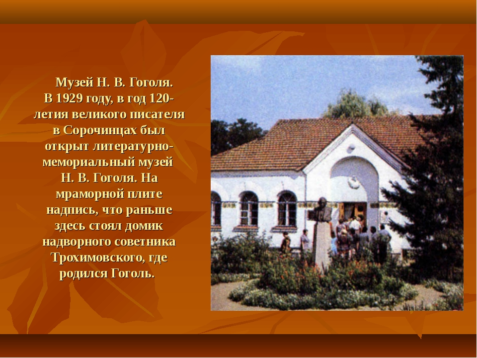 Музей Н. В. Гоголя. В 1929 году, в год 120-летия великого писателя в Сорочин...