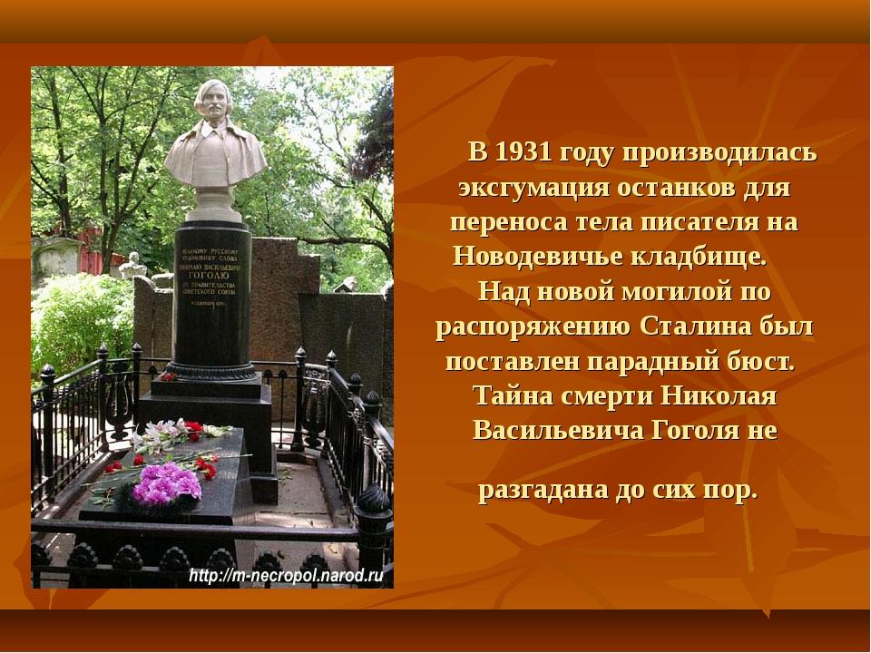 В 1931 году производилась эксгумация останков для переноса тела писателя на...