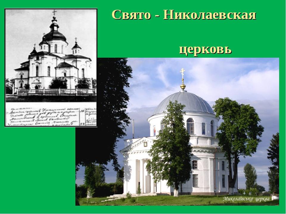 Свято - Николаевская церковь
