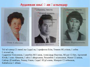Ауданнан шыққан ғалымдар Тоқмұхамед Сәлменұлы Садықов, Ғарифолла Есім, Темкен