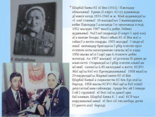 фото Шарбақбаева Күләйім (1911) / Павлодар облысының Ермак (қазіргі Ақсу) ауд