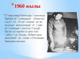 1960 жылы 27 маусымда Павлодар қаласында бірінші мұғалімдердің облыстық съезі